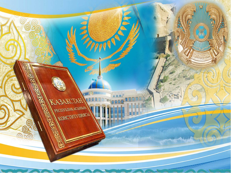 Поздравительные открытки с днем конституции в казахстане, открыток