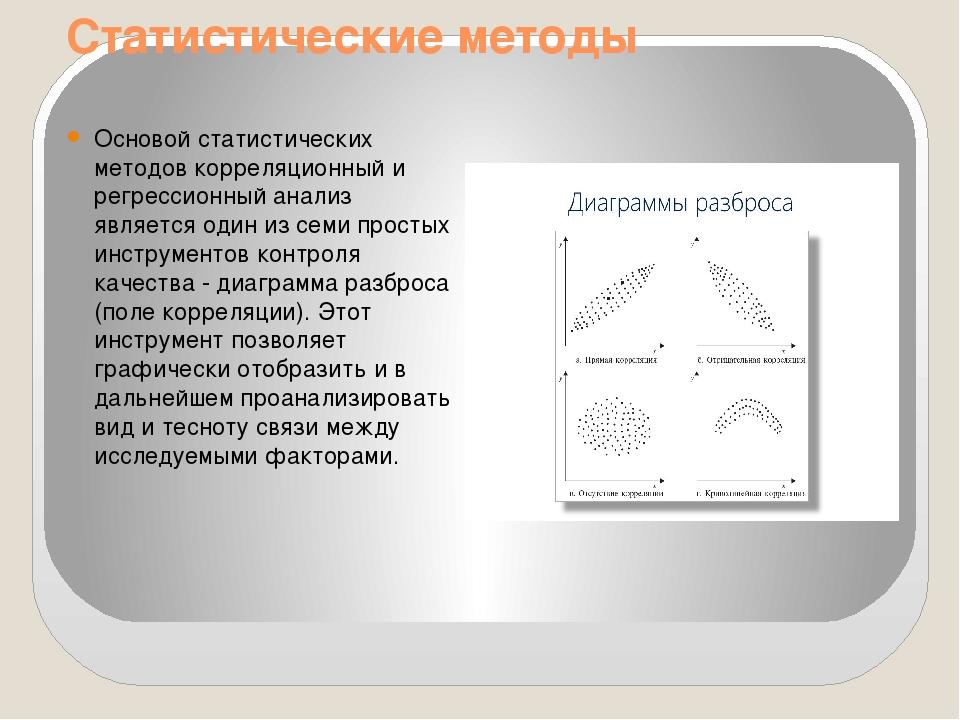 Статистические методы Основой статистических методов корреляционный и регресс...