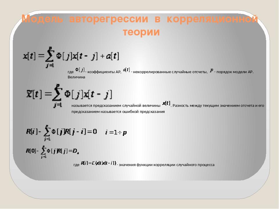 Модель авторегрессии в корреляционной теории
