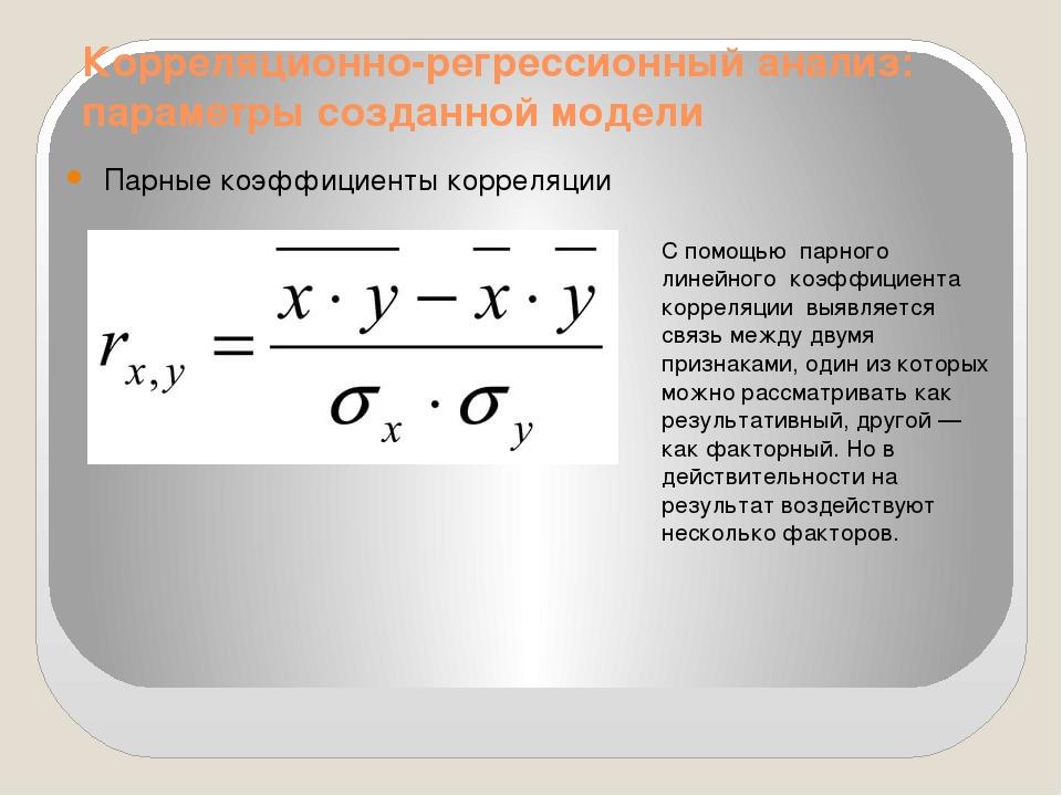 Корреляционно-регрессионный анализ: параметры созданной модели Парные коэффиц...
