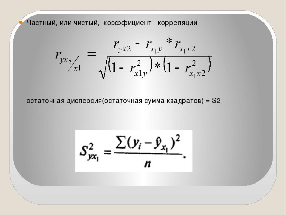 Частный, или чистый, коэффициент корреляции остаточная дисперсия(остаточная с...
