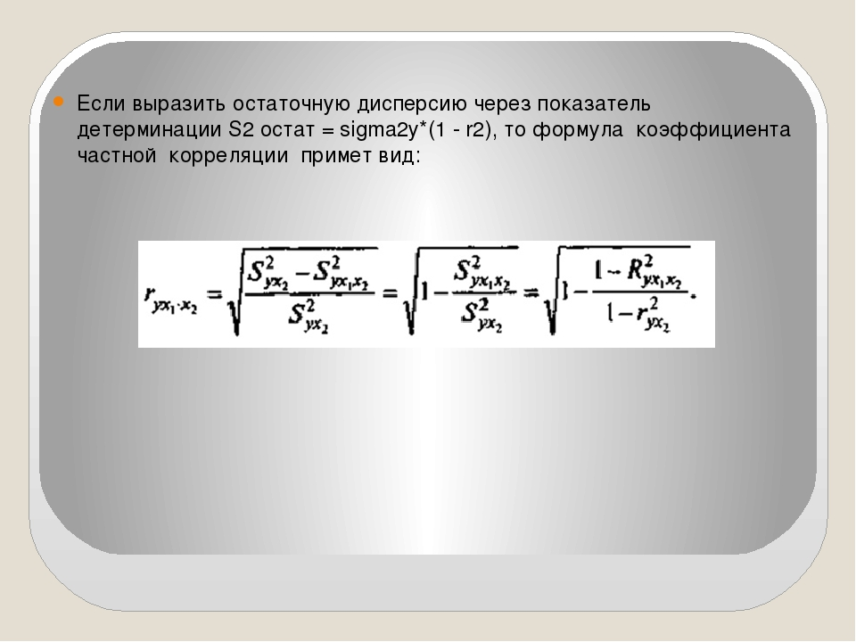 Если выразить остаточную дисперсию через показатель детерминации S2 остат = s...