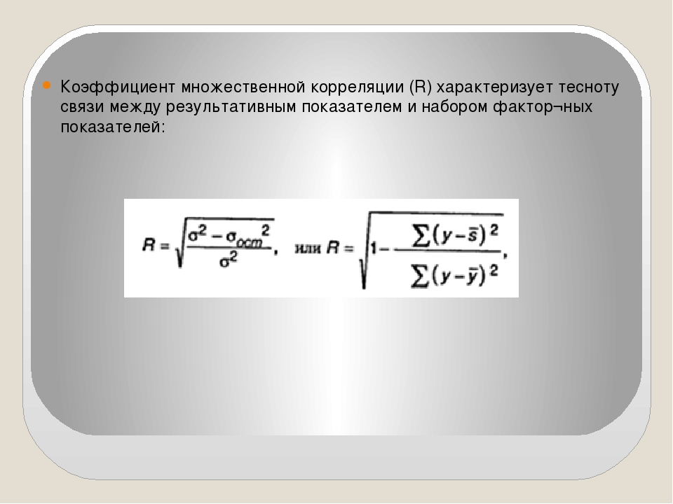 Коэффициент множественной корреляции (R) характеризует тесноту связи между ре...