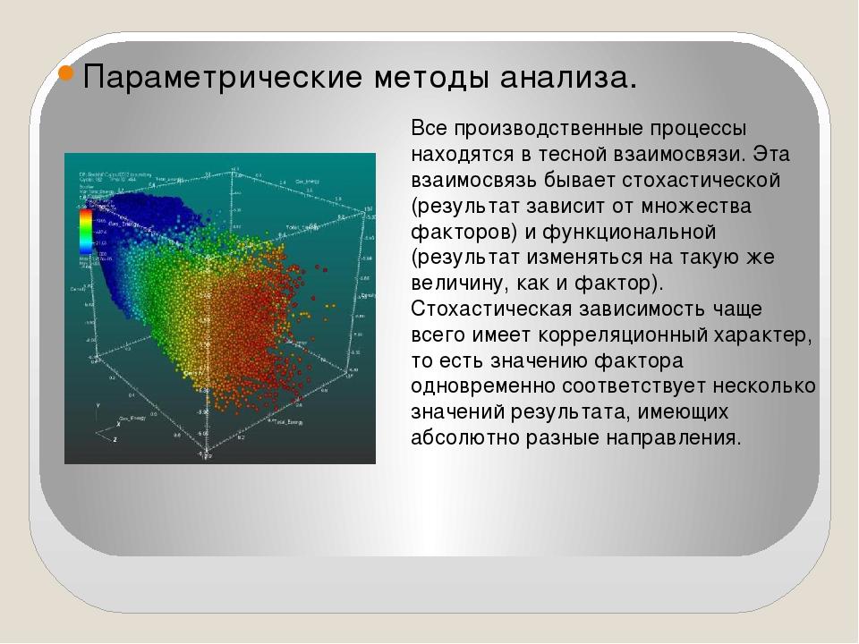 Параметрические методы анализа. Все производственные процессы находятся в тес...