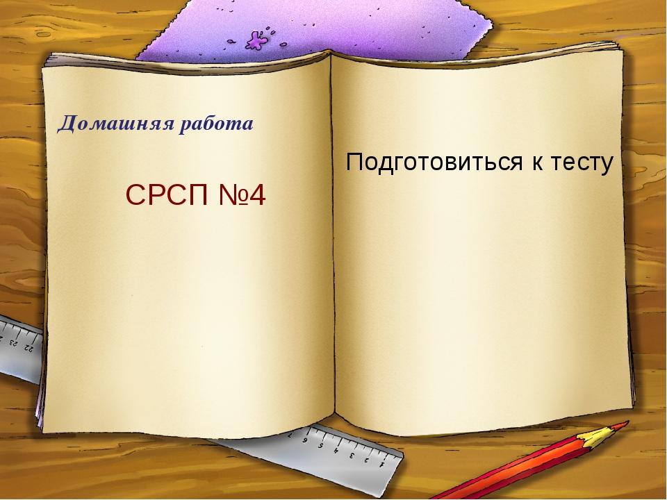 Домашняя работа СРСП №4 Подготовиться к тесту