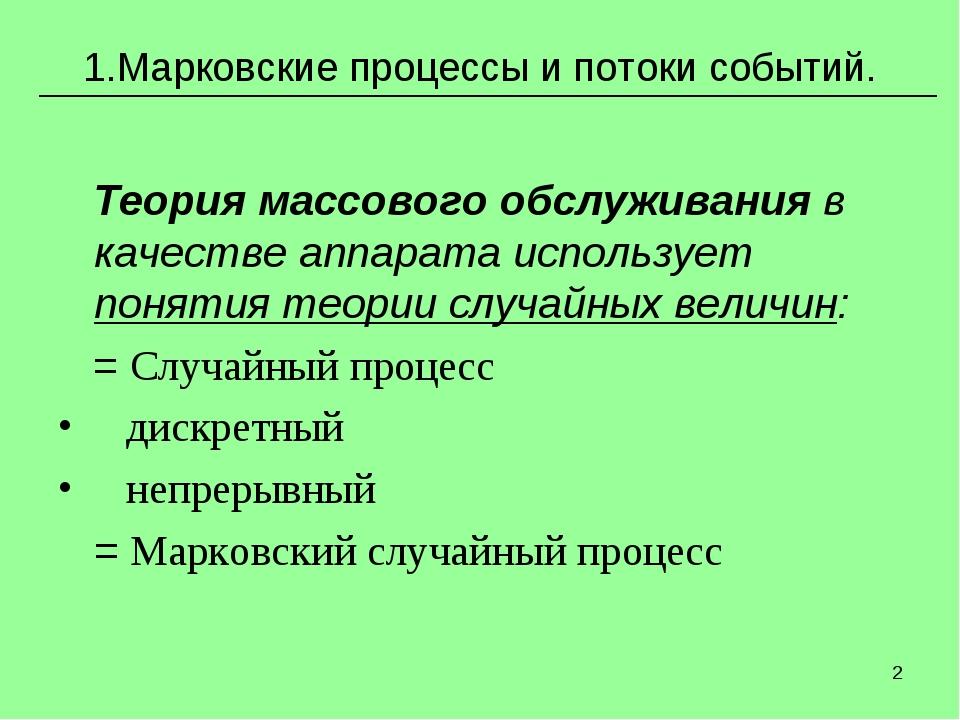 * 1.Марковские процессы и потоки событий. Теория массового обслуживания в кач...