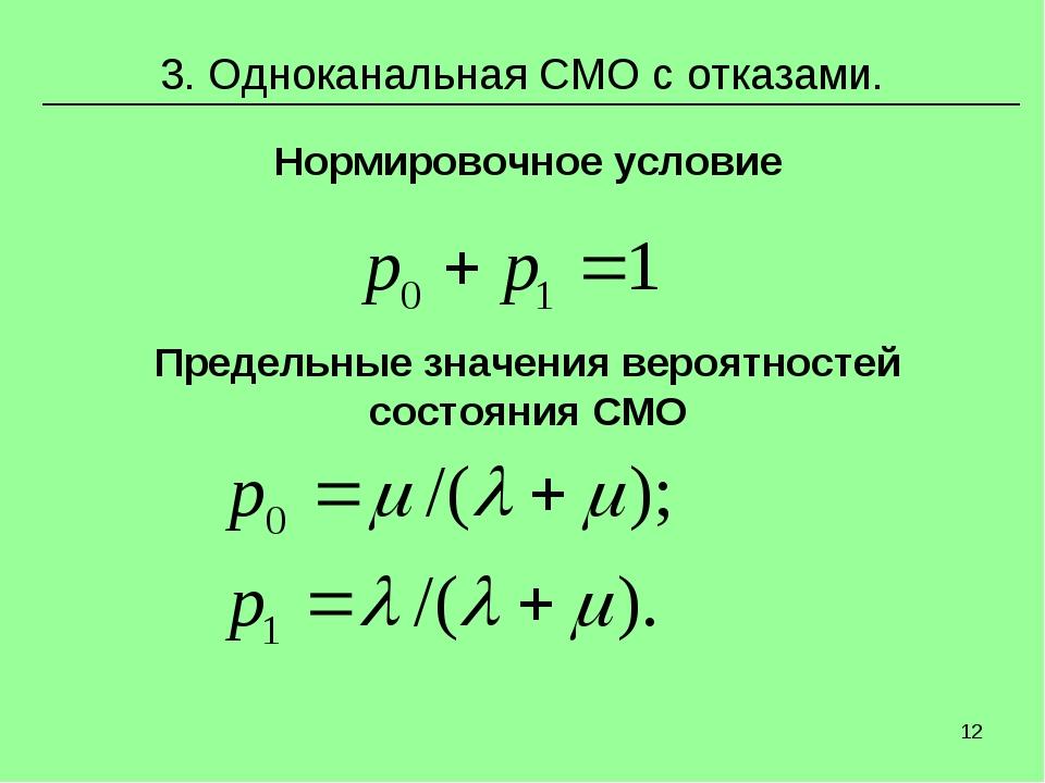 * 3. Одноканальная СМО с отказами. Нормировочное условие Предельные значения...