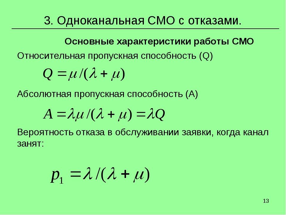 * 3. Одноканальная СМО с отказами. Основные характеристики работы СМО Относи...