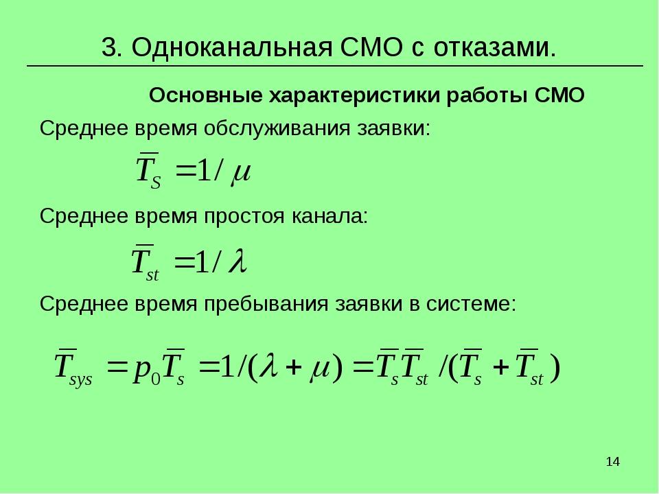 * 3. Одноканальная СМО с отказами. Основные характеристики работы СМО Средне...