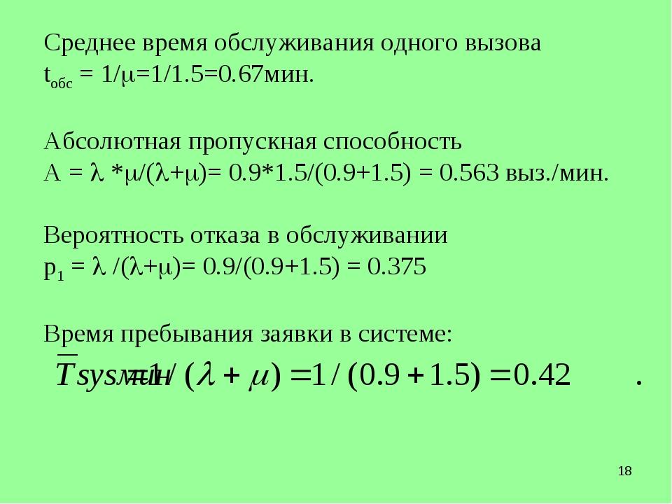 * Среднее время обслуживания одного вызова tобс = 1/=1/1.5=0.67мин. Абсолютн...