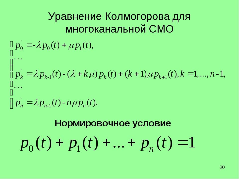 * Уравнение Колмогорова для многоканальной СМО Нормировочное условие