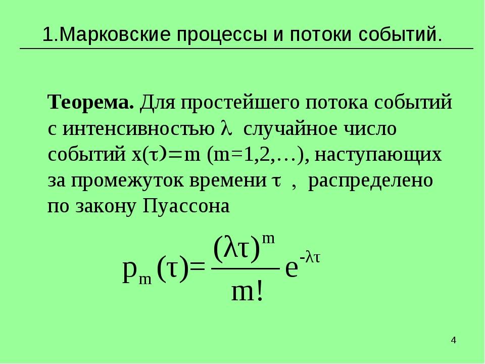 * 1.Марковские процессы и потоки событий. Теорема. Для простейшего потока соб...