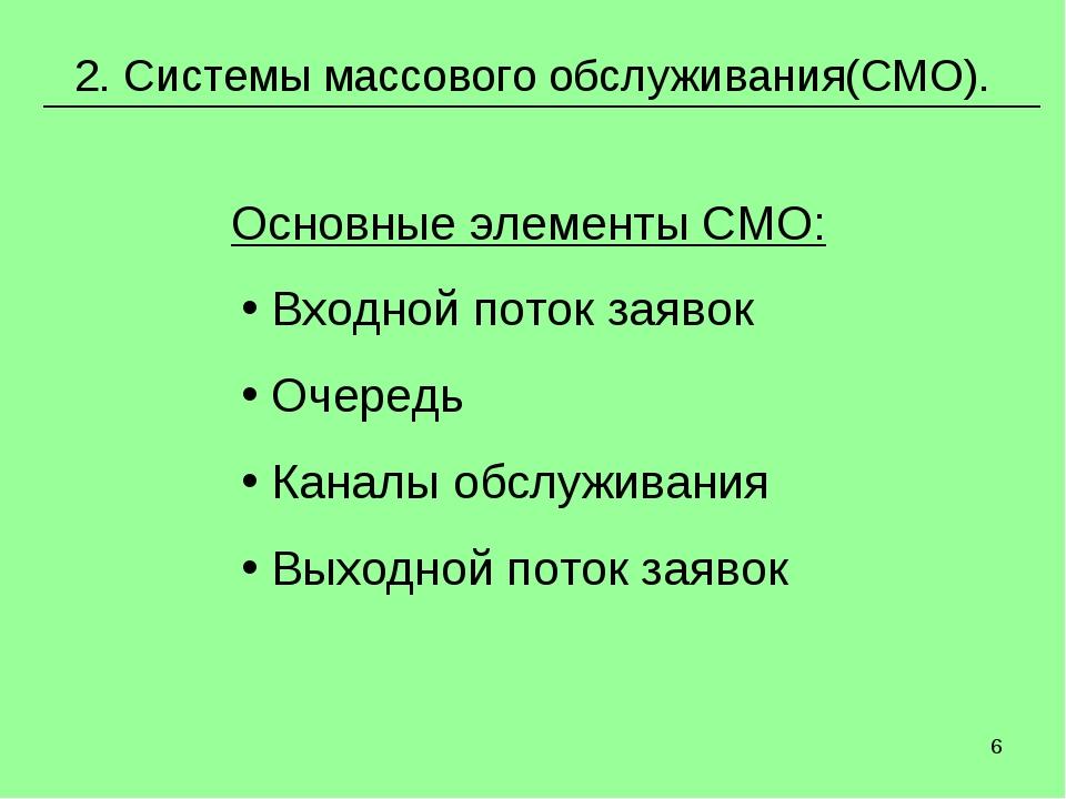 * 2. Системы массового обслуживания(СМО). Основные элементы СМО: Входной пото...