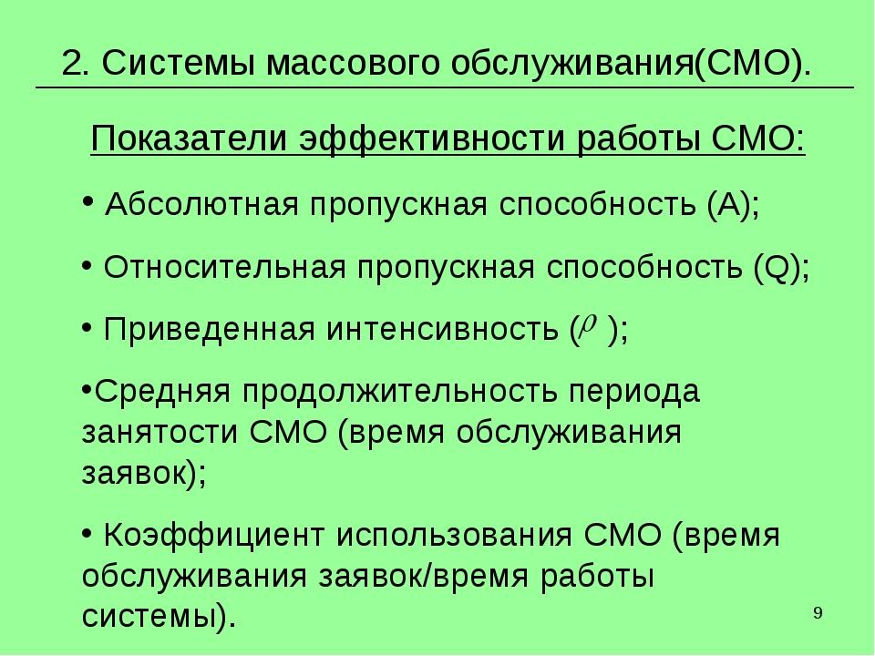 * 2. Системы массового обслуживания(СМО). Показатели эффективности работы СМО...