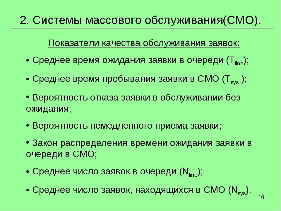 * 2. Системы массового обслуживания(СМО). Показатели качества обслуживания за...