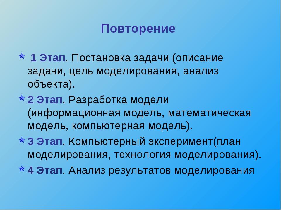 Повторение 1 Этап. Постановка задачи (описание задачи, цель моделирования, ан...