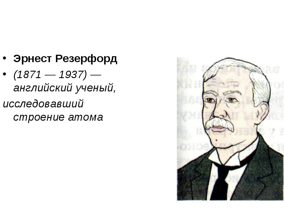 Эрнест Резерфорд (1871 — 1937) — английский ученый, исследовавший строение ат...
