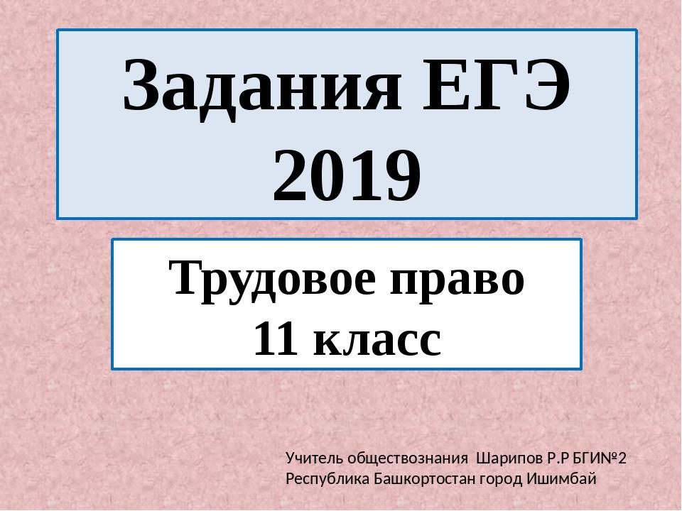 Задания ЕГЭ 2019 Трудовое право 11 класс Учитель обществознания Шарипов Р.Р Б...