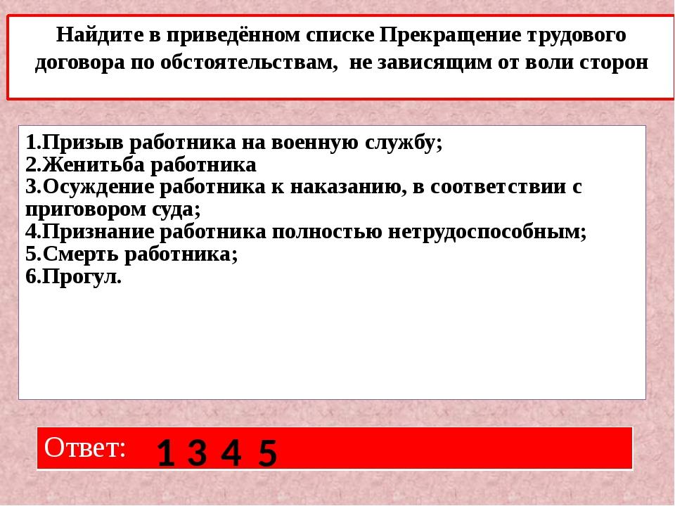 Найдите в приведённом списке Прекращение трудового договора по обстоятельства...