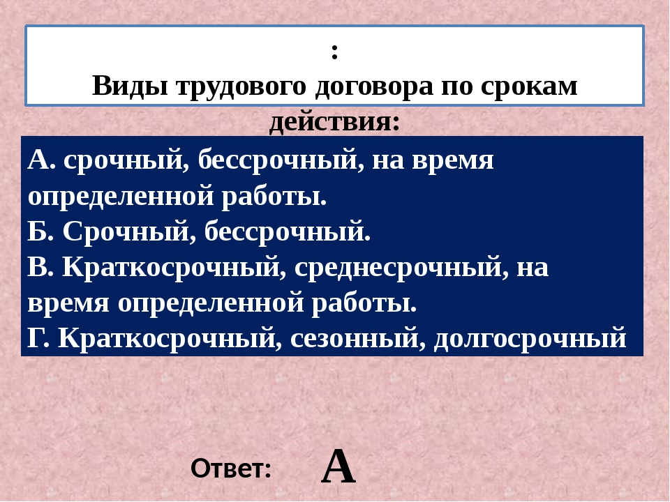 : Виды трудового договора по срокам действия: . Ответ: А А. срочный, бессрочн...