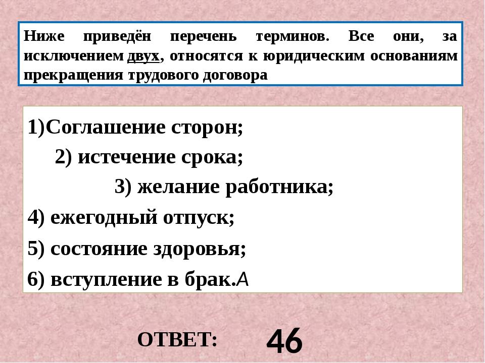 ОТВЕТ: 46 Ниже приведён перечень терминов. Все они, за исключениемдвух, отно...