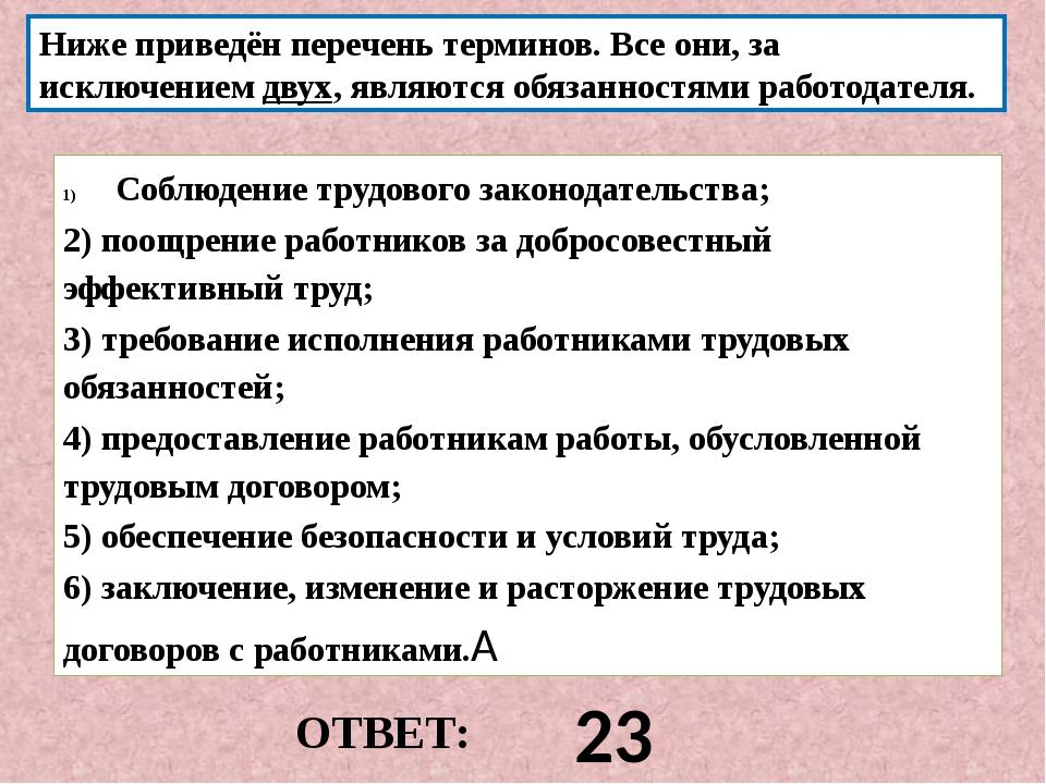 ОТВЕТ: 23 Ниже приведён перечень терминов. Все они, за исключениемдвух, явля...