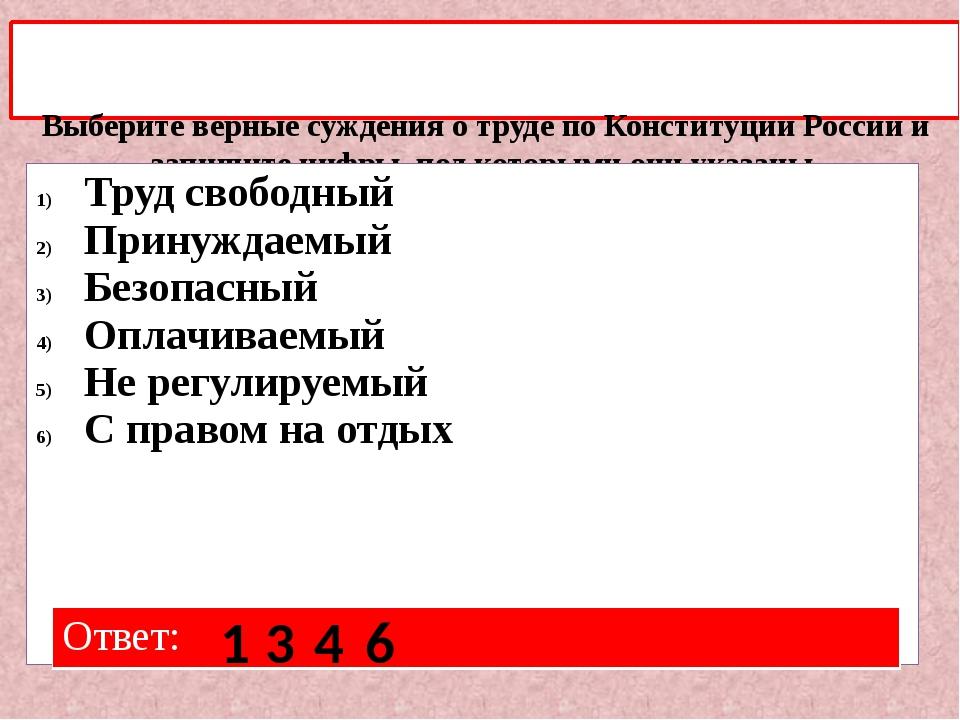 Выберите верные суждения о труде по Конституции России и запишите цифры, под...