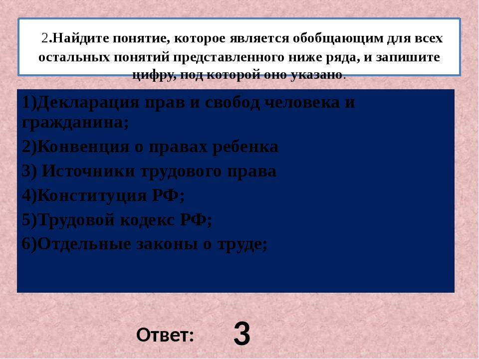 2.Найдите понятие, которое является обобщающим для всех остальных понятий пр...