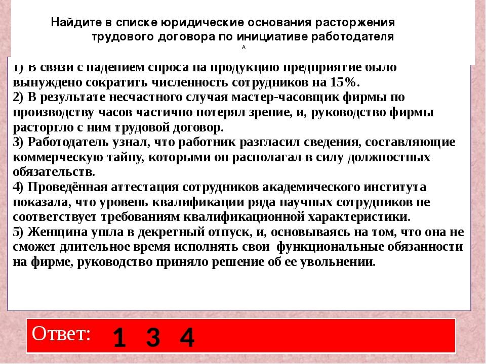 1 3 4 Найдите в списке юридические основания расторжения трудового договора п...