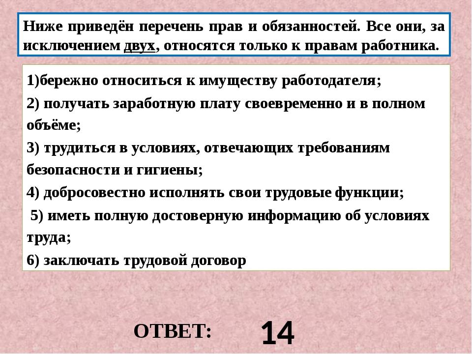 ОТВЕТ: 14 Ниже приведён перечень прав и обязанностей. Все они, за исключением...
