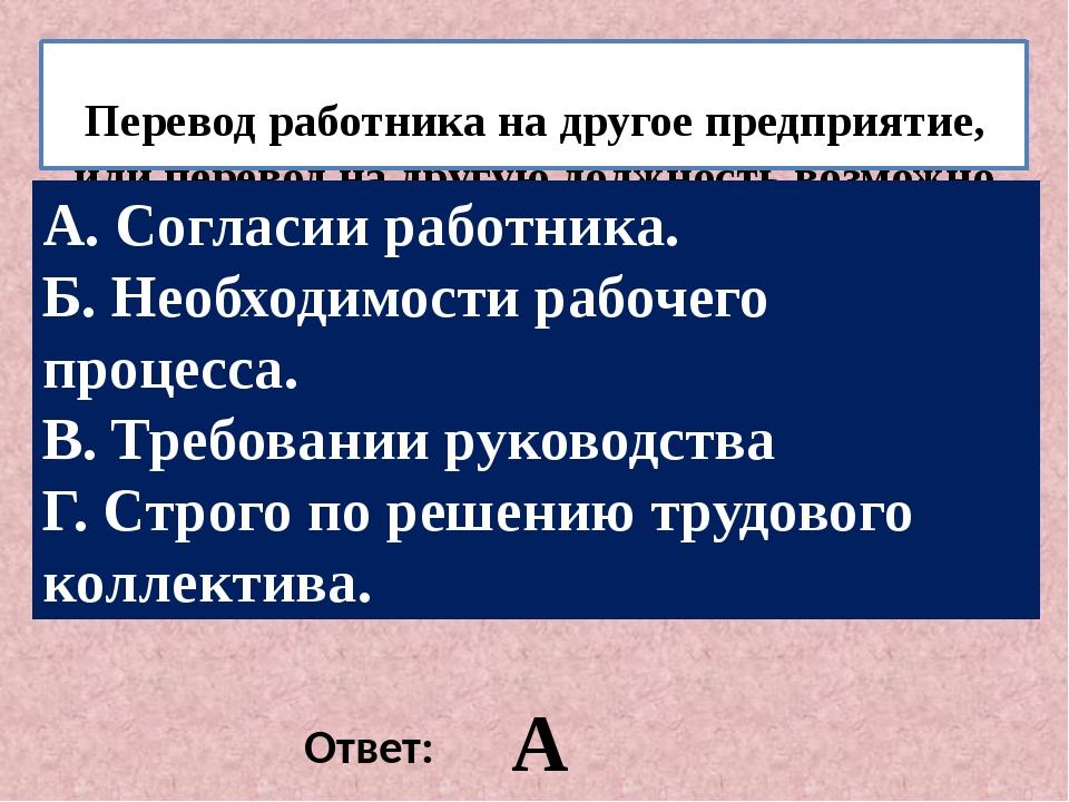 Перевод работника на другое предприятие, или перевод на другую должность воз...