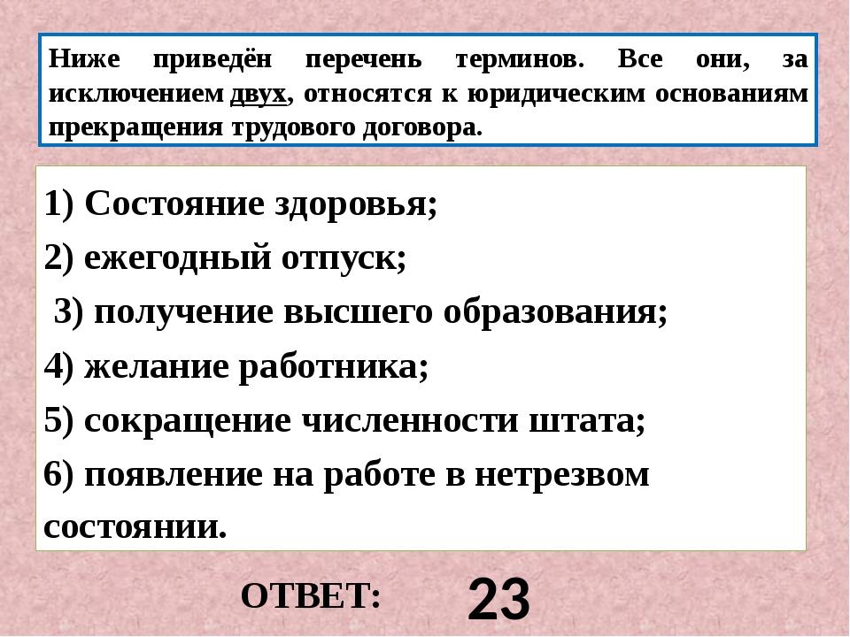 ОТВЕТ: 23 Ниже приведён перечень терминов. Все они, за исключениемдвух, отно...