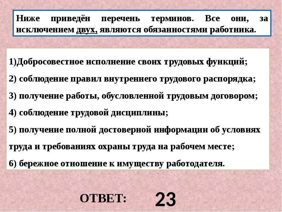 ОТВЕТ: 23 Ниже приведён перечень терминов. Все они, за исключениемдвух,явля...