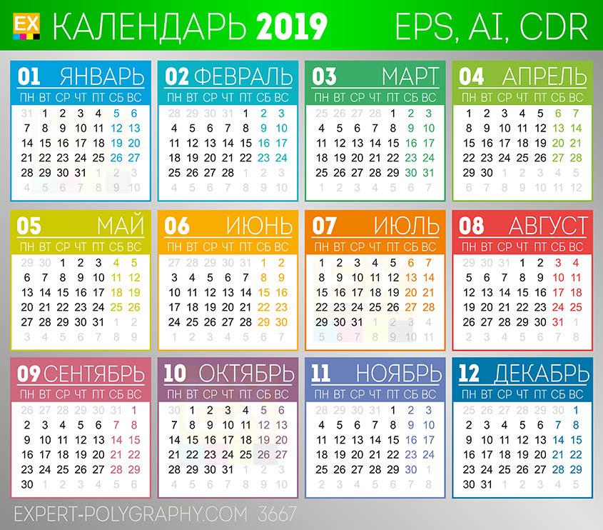 Наталья поздравляю, календари на 2019 год