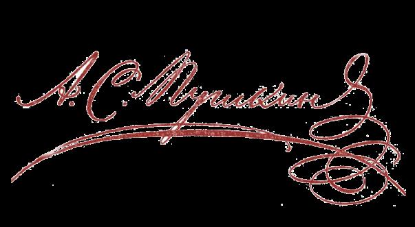 пушкин автограф картинки