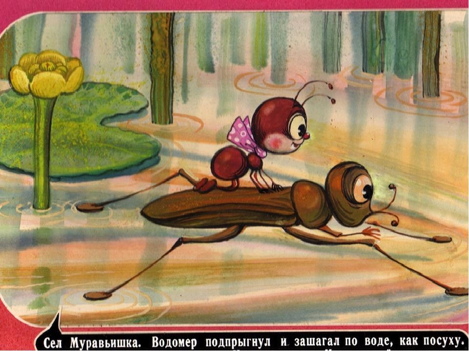 рисунок к рассказу приключения муравьишки был убежден, что
