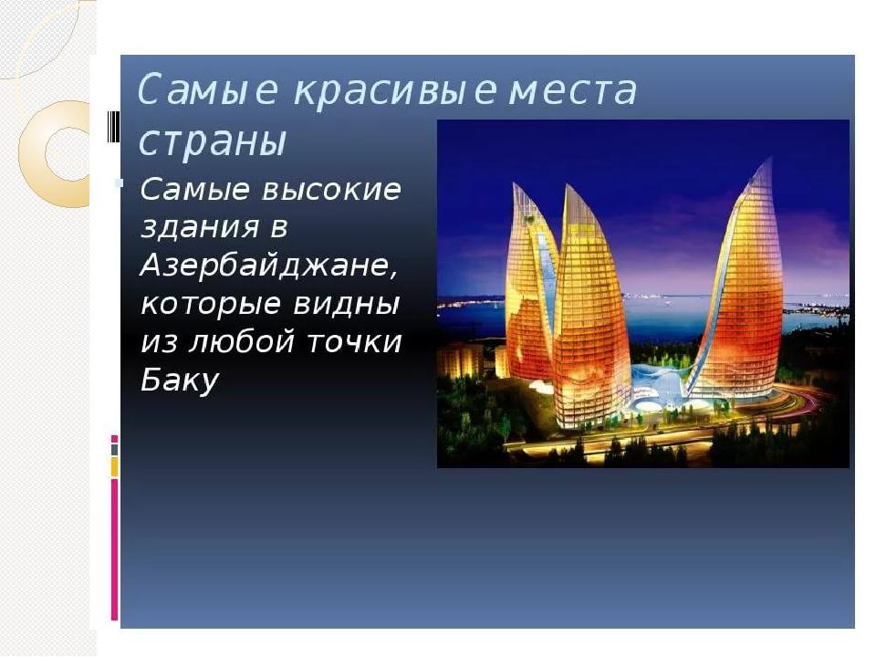 Азербайджан краткая информация с фото