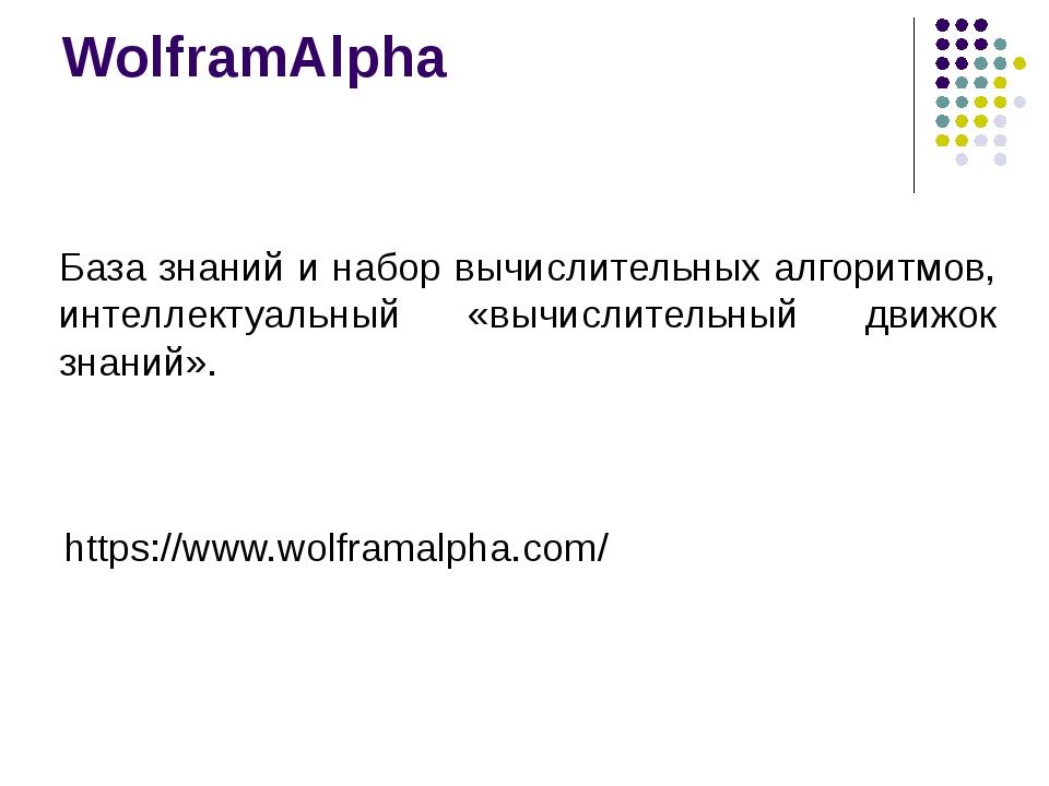WolframAlpha База знаний и набор вычислительных алгоритмов, интеллектуальный...
