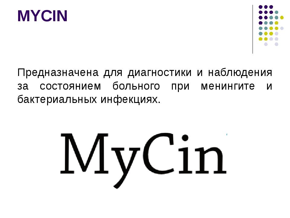 MYCIN Предназначена для диагностики и наблюдения за состоянием больного при м...
