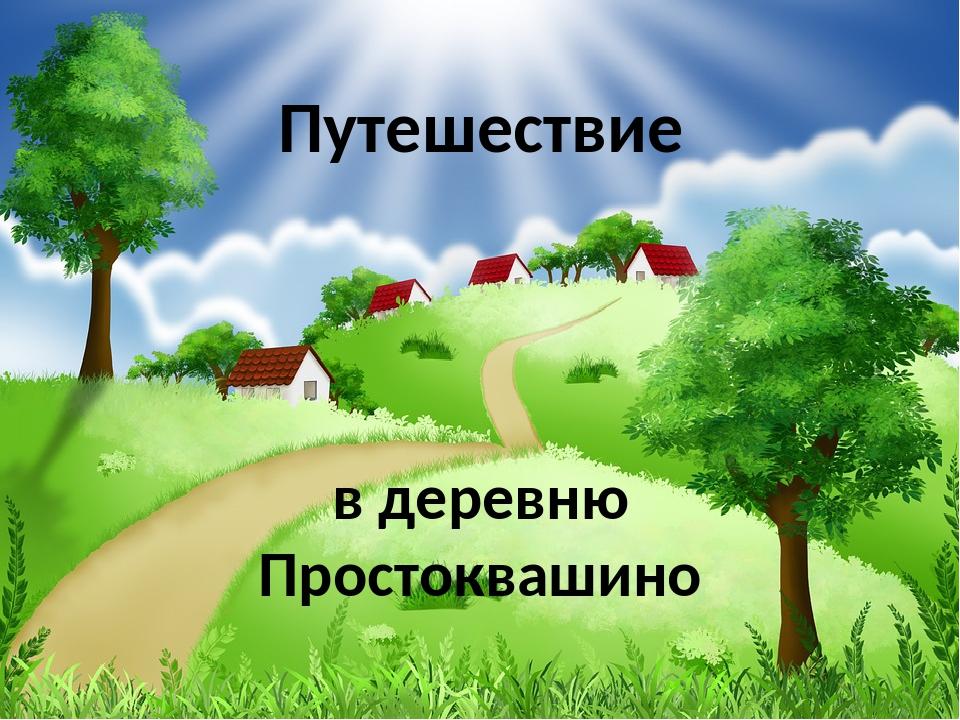 Путешествие в деревню Простоквашино