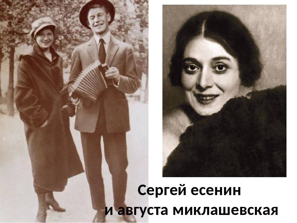 Августа миклашевская картинки