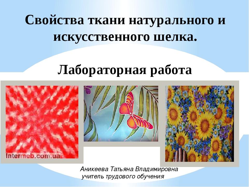 Лабораторные методы состав ткани натурального шелка