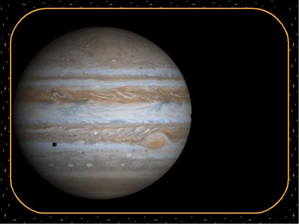 ЮПИ́ТЕР са́мая больша́я плане́та. Име́ет 67 спу́тников, са́мые кру́пные из ко...