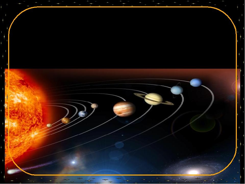 Соста́в Со́лнечной систе́мы Со́лнце и обраща́ющиеся вокру́г него́ небе́сные т...