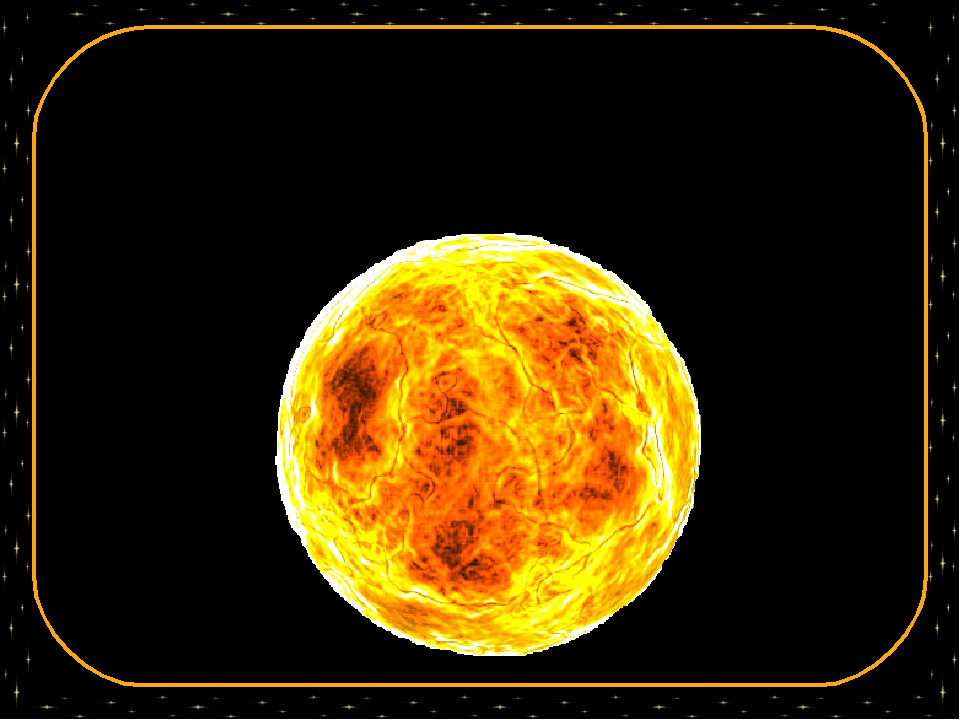 Со́лнце раскалённое небе́сное те́ло, ЗВЕЗДА́, исто́чник све́та и тепла́