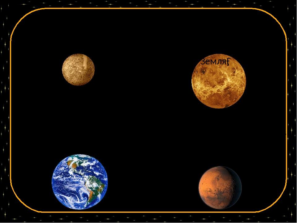 МЕРКУ́РИЙ ближа́йшая к Со́лнцу, са́мая ма́ленькая плане́та ВЕНЕ́РА втора́я пл...