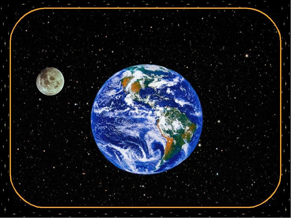 ЛУНА – спутник Земли Враще́ние ЛУНЫ́ вокру́г ЗЕМЛИ́