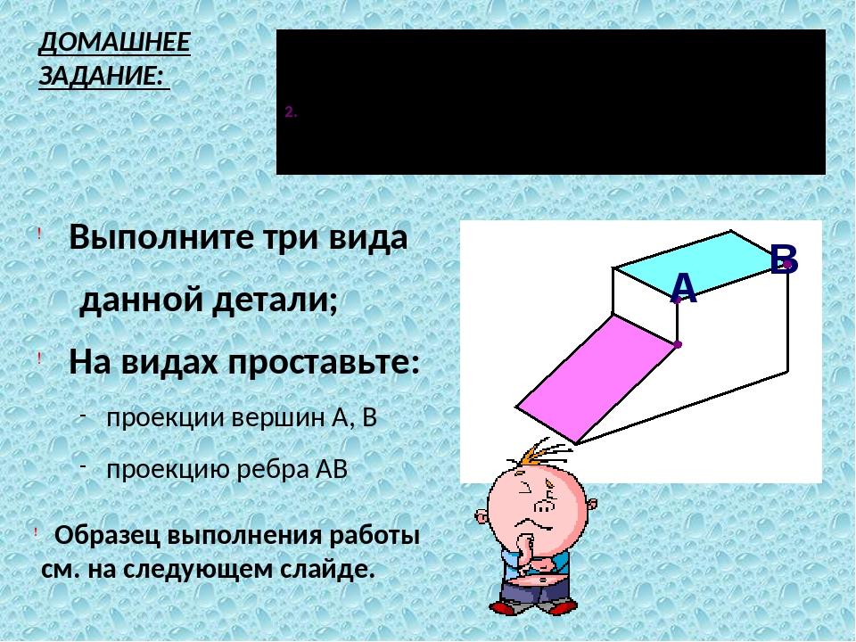Выполните три вида данной детали; На видах проставьте: проекции вершин А, В п...