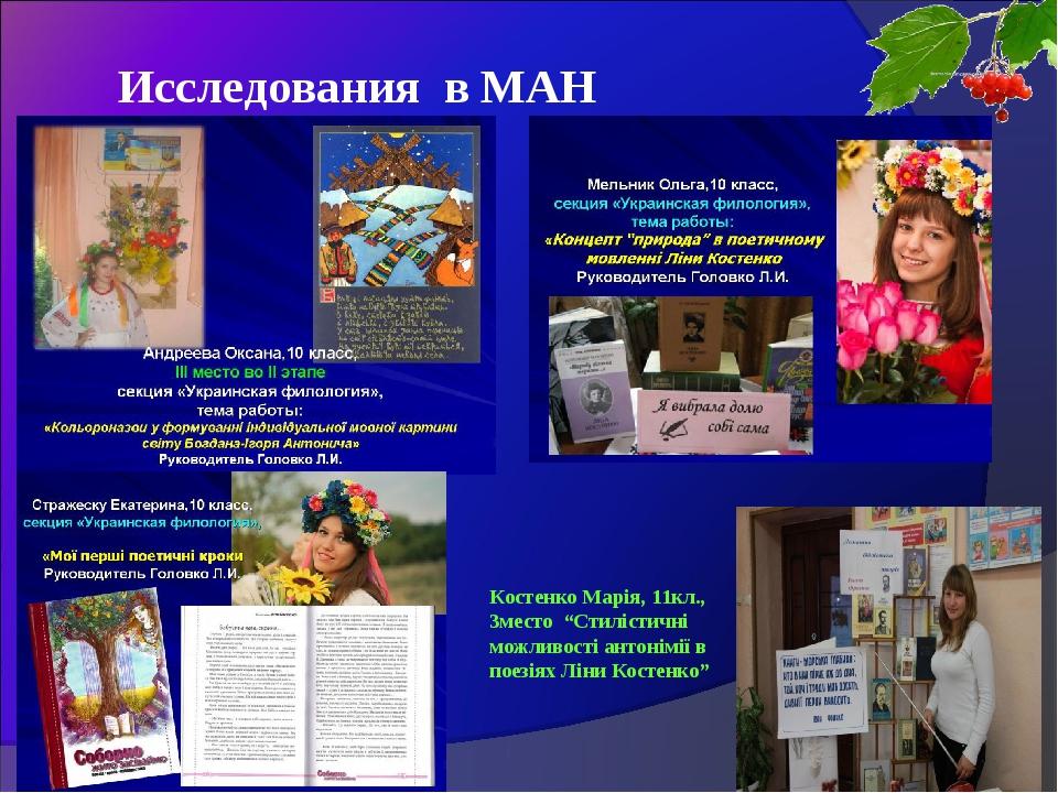 """Исследования в МАН Костенко Марія, 11кл., 3место """"Стилістичні можливості анто..."""