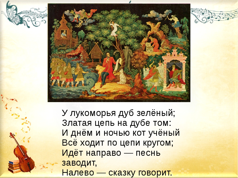 У лукоморья дуб зеленый текст с картинками